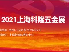 2021中国国际五金展(上海科隆五金展)