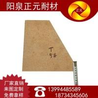 耐火砖 山西正元 厂家供应 铝含量75% 拱脚砖 T-62