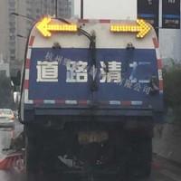 60cm车载箭头灯led箭头警示灯用于洒水车、扫地车等