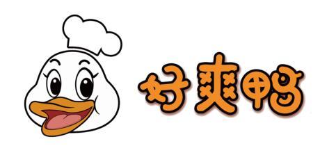 好爽鸭 | 中国四大名厨匠心打造的好卤味,小白创业首选