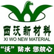 温州西沃新材料有限公司