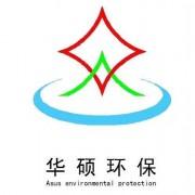 深圳市华硕环保科技有限公司