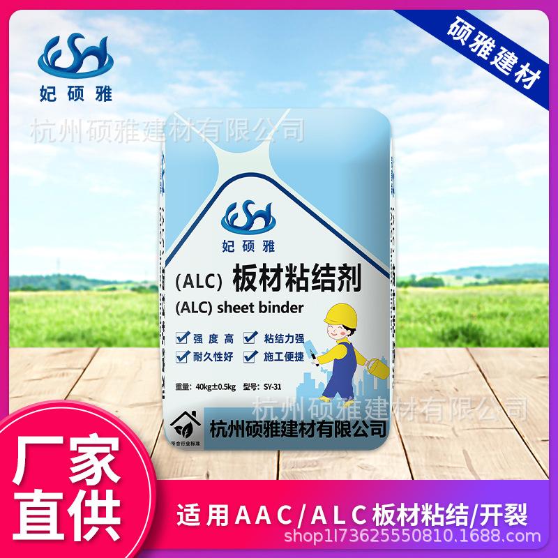 ALC板材粘结剂