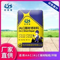 ALC板材修补料