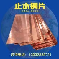 止水钢板型号全 镀锌止水钢板建筑预埋不锈钢紫铜
