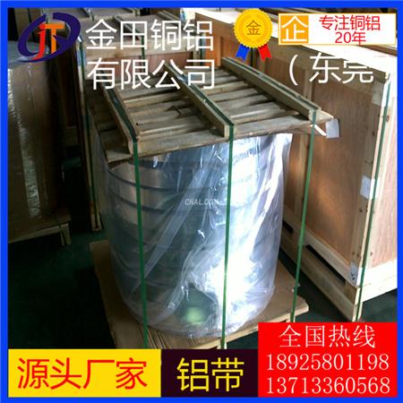 高品质 耐磨损铝带 2001铝板7079铝棒7051铝管