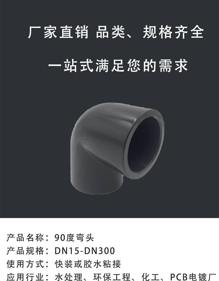 武峰 化工排水UPVC90度弯头 PVC直角90度接头 管件