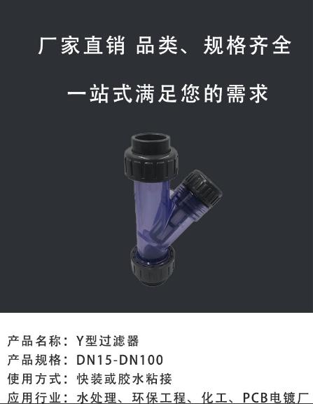 武峰 工业化工耐腐蚀 pvcY型过滤器 UPVCY型活接接头