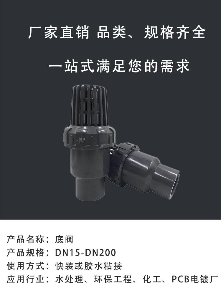 武峰 UPVC球型底阀水泵止回阀 终端阀 UPVC底阀