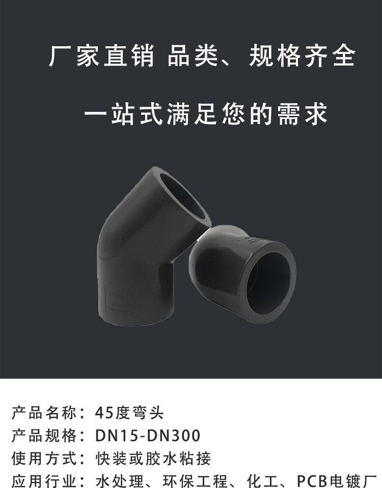 pvc45度弯头 upvc工业塑料接头