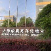 上海华真寄存储物设备有限公司