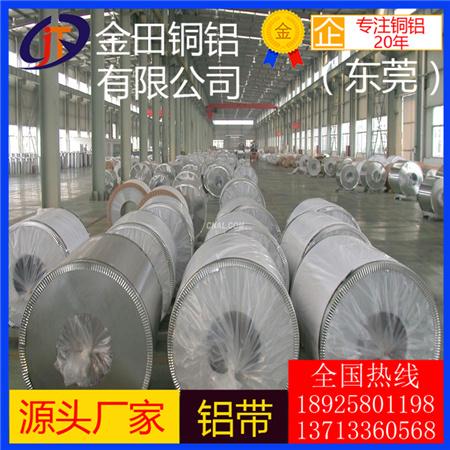 6006铝板4045铝棒7149铝管 防锈保温 大直径铝带