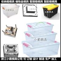 小霞模具收纳箱模具供应周转框模具塑料周转箱筐模具