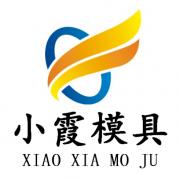 台州市小霞模具黄岩
