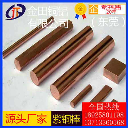 宁波t1紫铜棒/t3耐腐蚀紫铜棒,高塑性t8紫铜棒