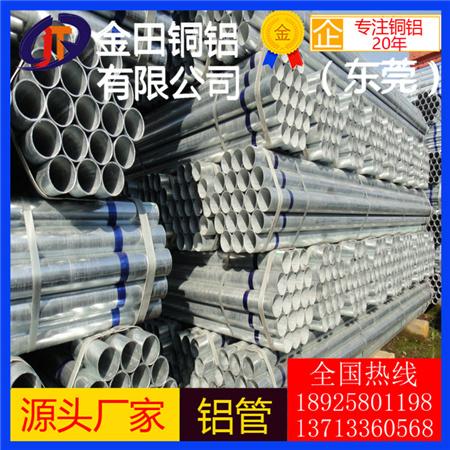 6262铝板5754铝棒6463铝管 进口挤压 耐腐蚀铝管