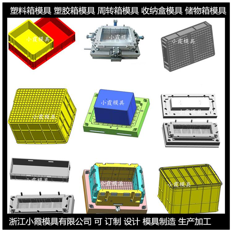 PET模具设计制造PP整理箱模具PP冷冻箱子模具生产