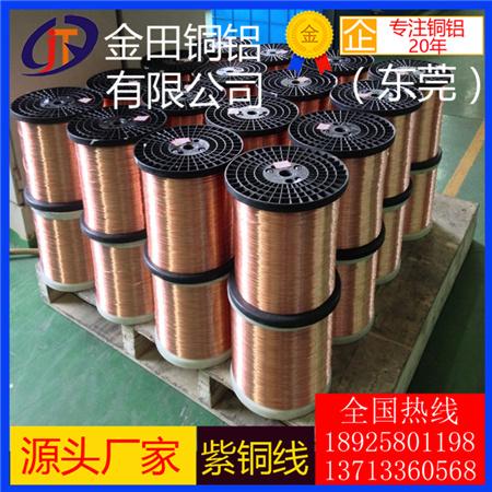 长期供应t4紫铜线*t6无磁紫铜线,高韧性t5紫铜线