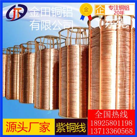 t5紫铜线-t2高精密电线紫铜线,t8耐腐蚀紫铜线