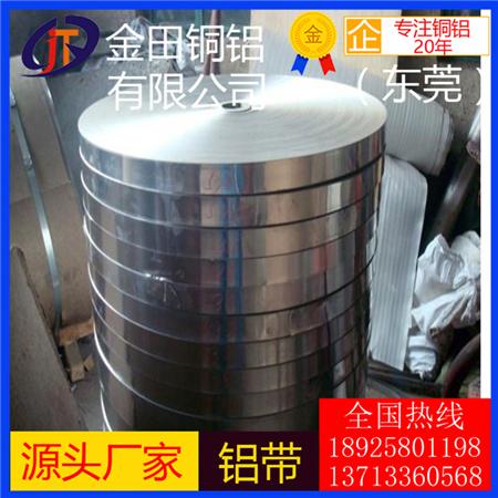 涂层 可分条铝带0.1mm 4013铝板5556铝棒7016铝管