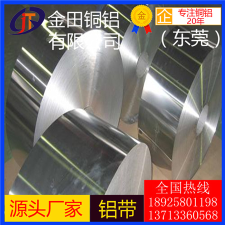 防腐 大规格铝带 6262铝板5051铝棒5456铝管