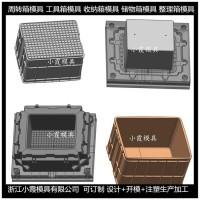 供应注塑周转箱模具提供收纳盒塑胶模具注塑周转箱模具