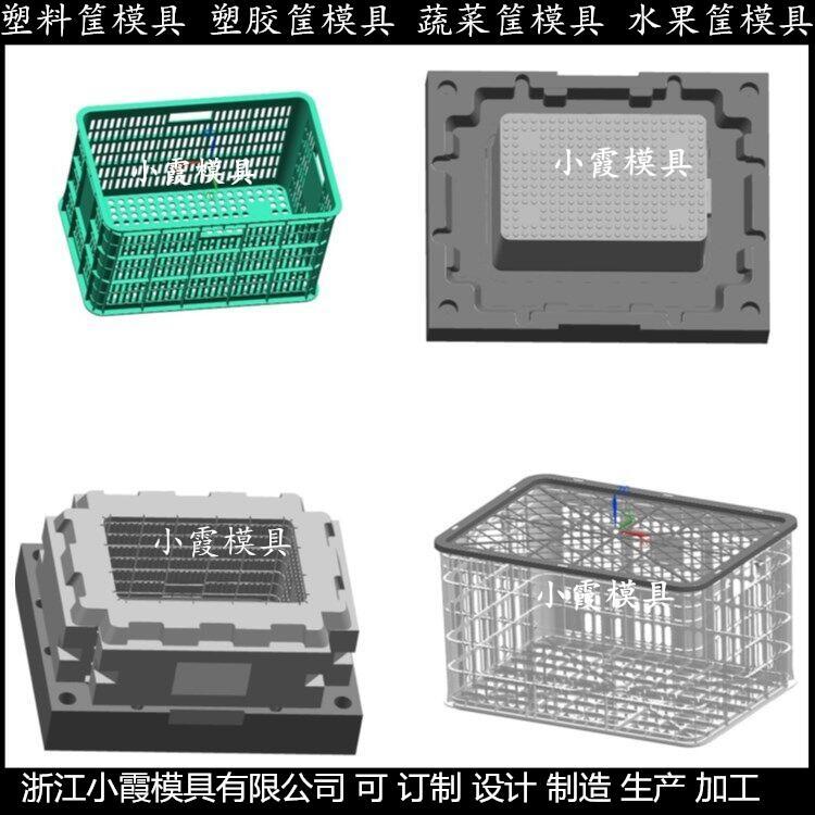 模具厂家塑料水果筐模具塑料周转箱模具