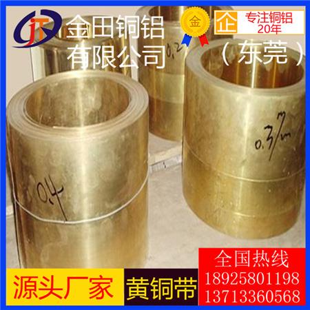 大量直销h70黄铜带*h63超薄黄铜带,h80耐酸碱黄铜带