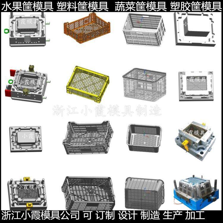 卖注塑箩筐模具设计一套注塑周转箩筐模具