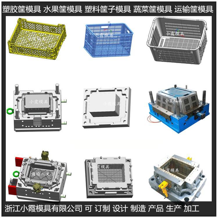 黄岩做模具厂家PP周转筐子塑料模具PP整理箱塑料模具加工