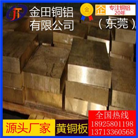 揭阳h59黄铜板*h80耐腐蚀黄铜板,h63可拉伸黄铜板