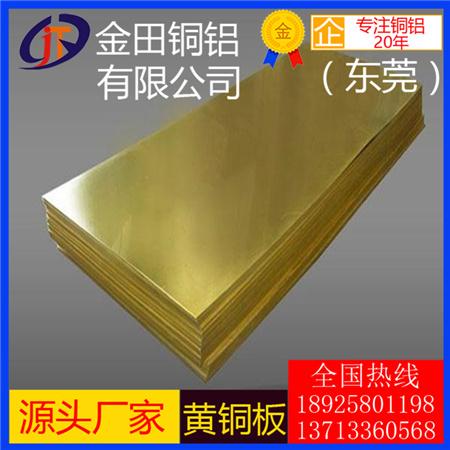 高硬质h65黄铜板-h68中厚黄铜板,高韧性h59黄铜板