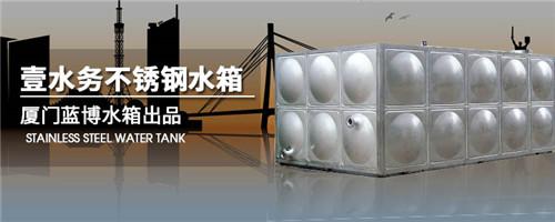 厦门不锈钢水箱工程哈尔滨不锈钢水箱壹水务公司