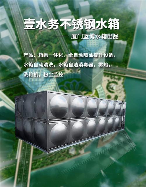 平顶山大型不锈钢水箱参数赣州不锈钢水箱壹水务公司
