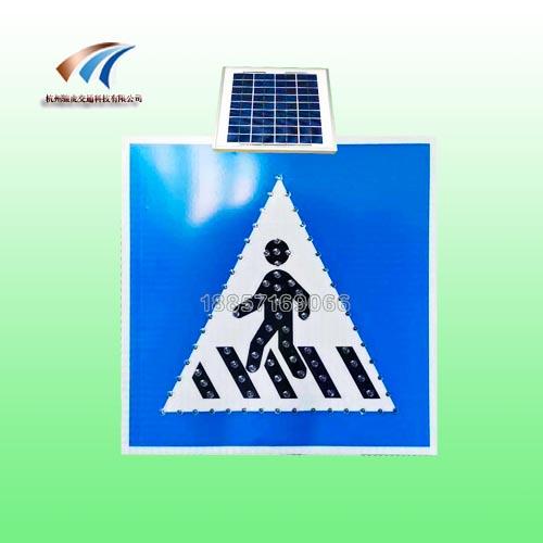 任丘太阳能人行横道标志牌 交通标志牌 led发光标志牌