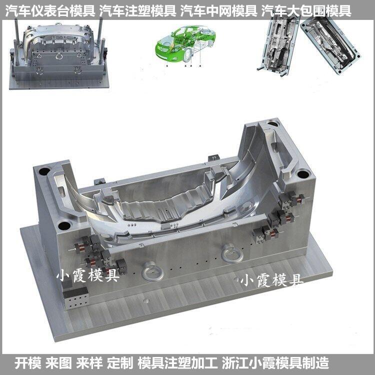 模具厂家主机厂小包围塑料模具制造厂