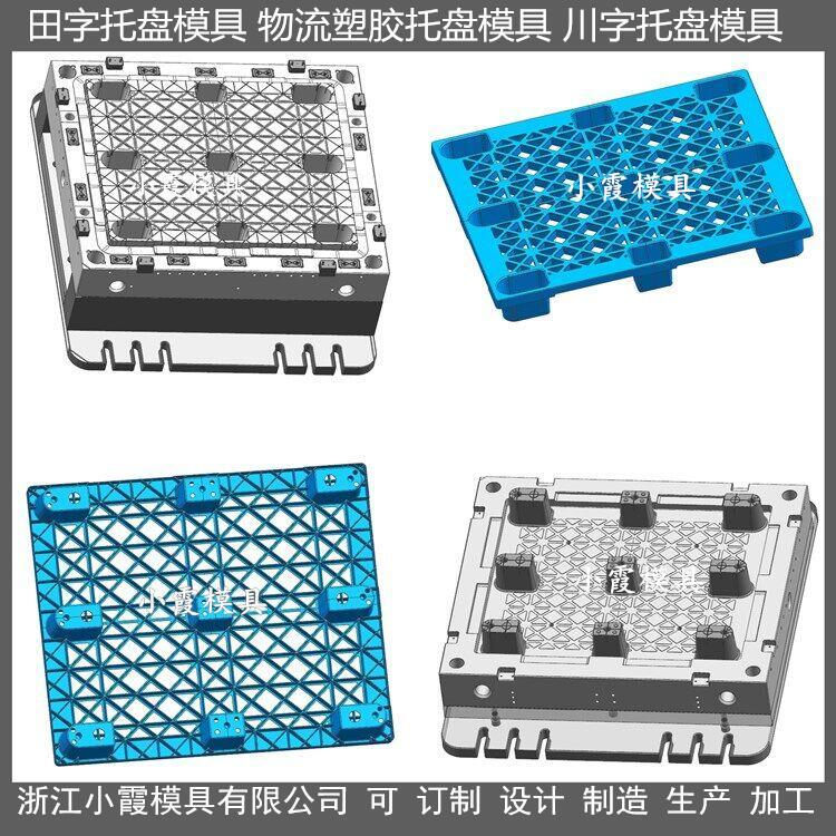 台州做模具厂家PE站板模具注塑平板模具供应商