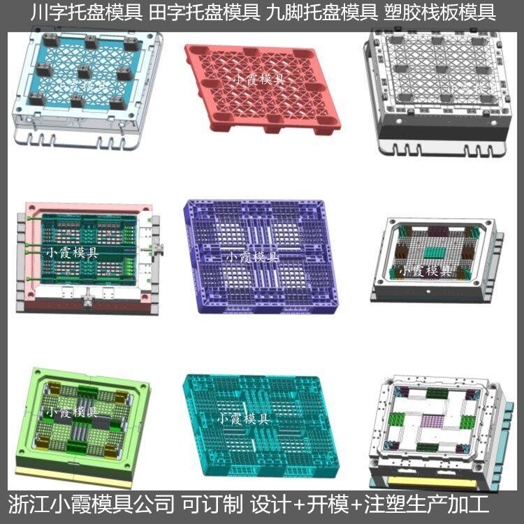台州做大型1.2X1米双面网格塑料托盘模具加工