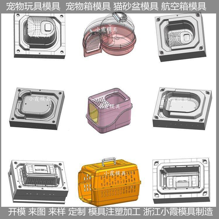 浙江做大型塑胶猫砂盆模具塑胶笼子模具注塑
