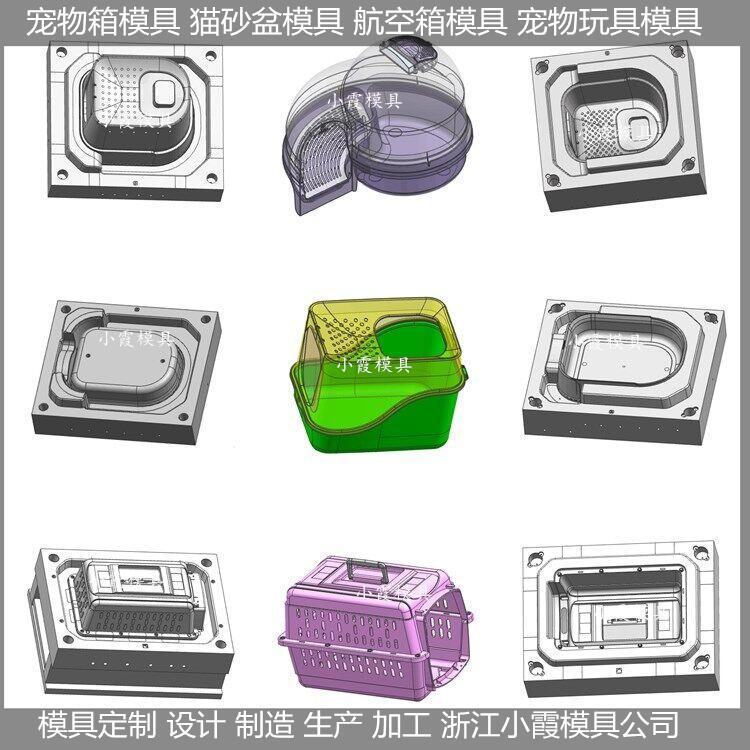 浙江制造大型便携托运宠物窝塑料模具厂家