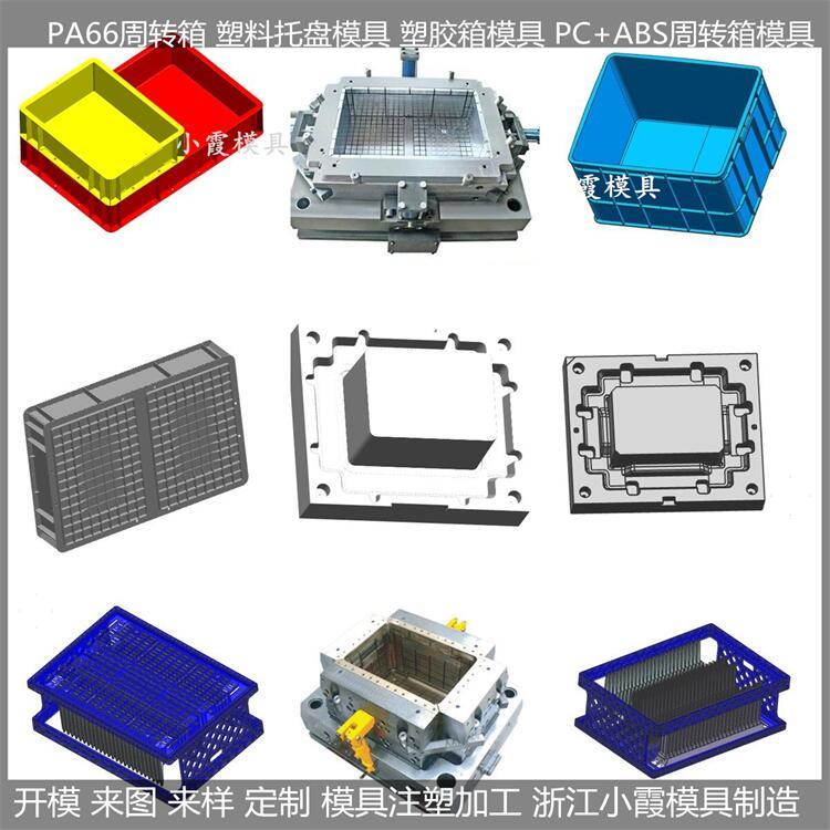 模具厂家ABS塑料箱注塑模具制造厂