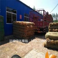 河南省环保草毯 椰丝毯 植物纤维毯 秸秆毯 河道公路边坡绿化