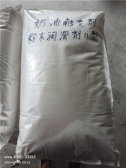 粉末润滑剂Ⅱ型 奶油触变剂销售价格