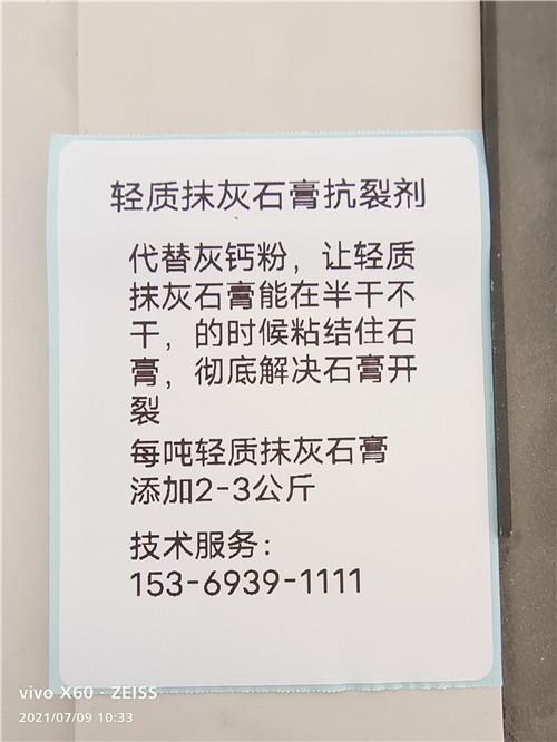 轻质抹灰石膏砂浆抗裂剂生产厂家
