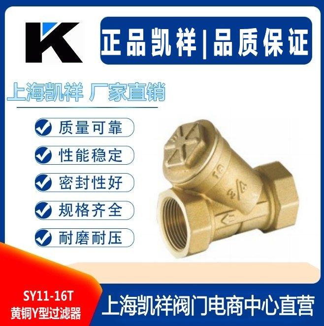 黄铜Y型过滤器 黄铜自动排气阀