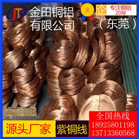 高品质t2紫铜线*t4耐酸碱紫铜线,高精度t2紫铜线