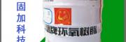 环氧树脂WSR618(E-51)