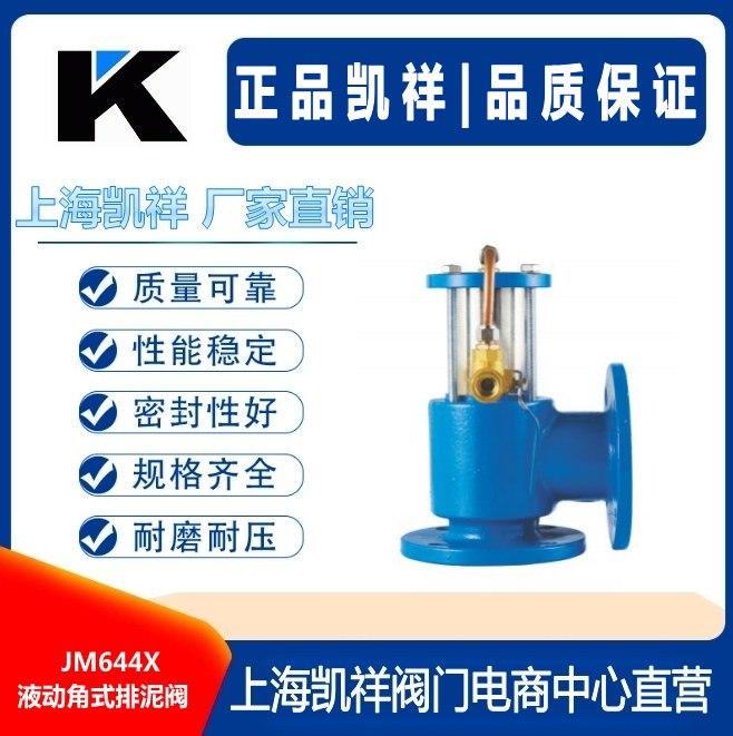 P41X管道排气阀 BQ1单口排气阀 JM644X液动角式排泥阀