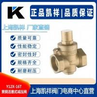 Y12X-16T黄铜活塞式减压阀