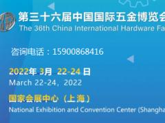 上海五金博览会-2022上海第三十六届中国国际五金博览会
